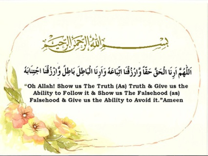 Dua 1 for seeing truth