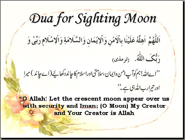 Masnoon Duas for Sight...