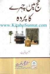 pages-from-haj-mein-chehrey-ka-parda