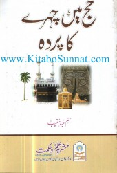 pages-from-haj-mein-chehrey-ka-parda