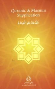 Qurani_Aur_Masnoon_Duain_New_Edition_1_08901.1387284485.1280.1280__49033.1396544309.1280.1280